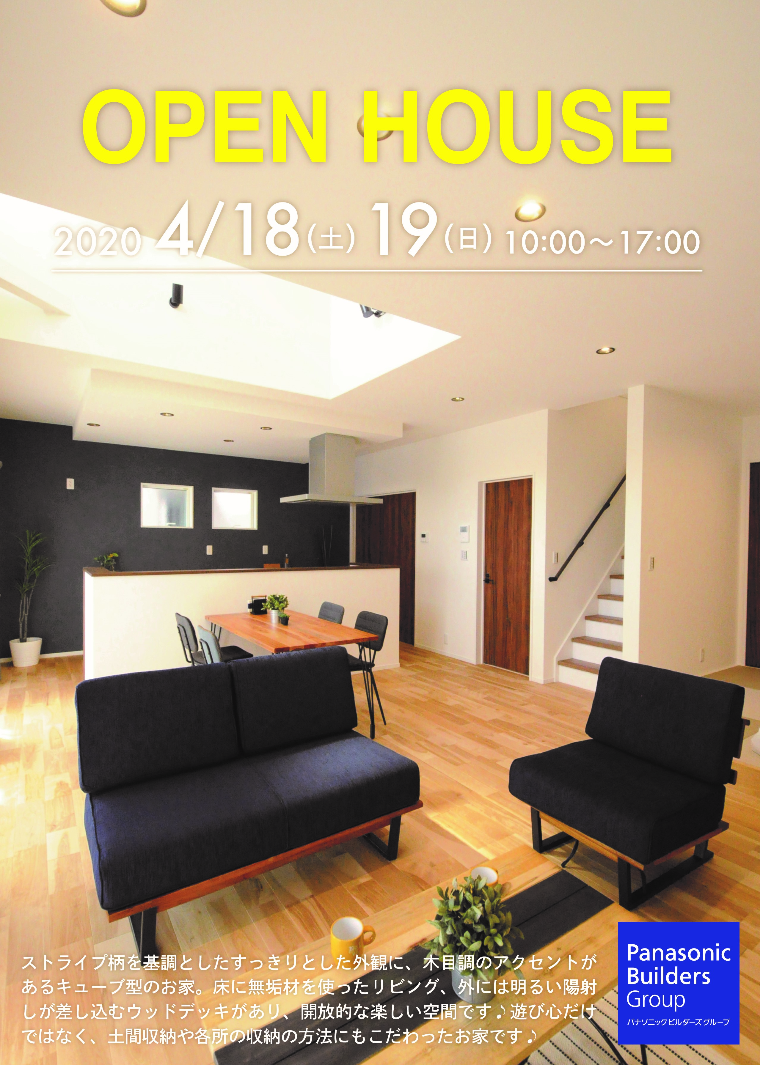 ★OPEN HOUSEのご案内です★